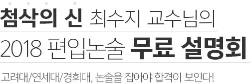 첨삭의 신 최수지 교수님의 논술 무료특강
