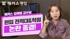 [편입] 편입 학점&전적대 논란? 합격기준 딱 정해줄게! - 해커스 강혜영