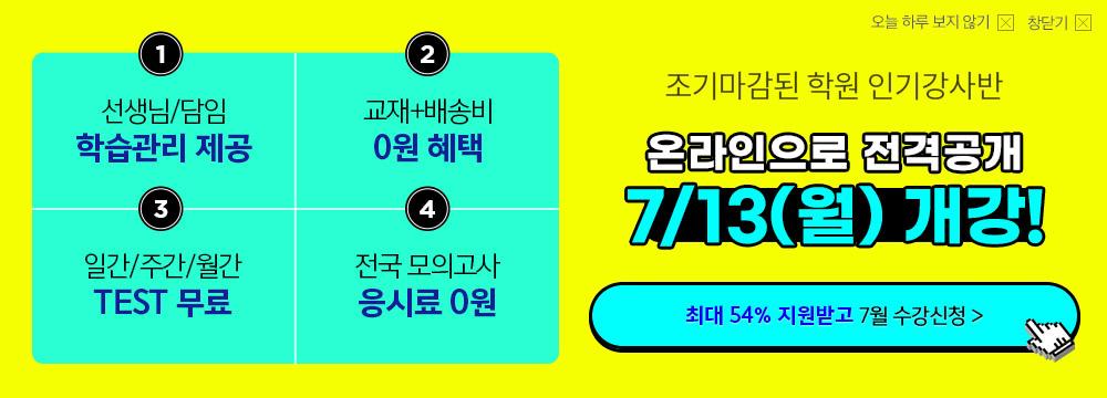 온라인으로 전격공개 7/13 (월) 개강!