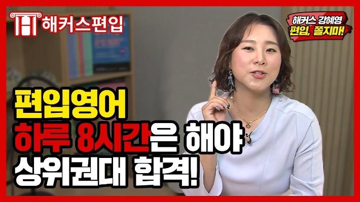 [편입] 상위권대 합격하려면? 하루 8시간 편입영어 필수! - 해커스 강혜영