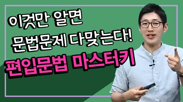 [편입] 문법문제 다맞는 마스터키 비법공개- 해커스 윤광덕