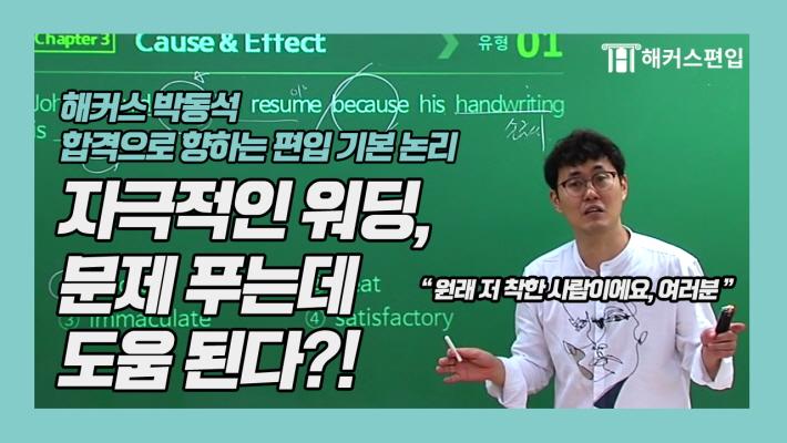 [편입논리] 자극적인 워딩, 문제 푸는데 도움된다?! - 해커스 박동석
