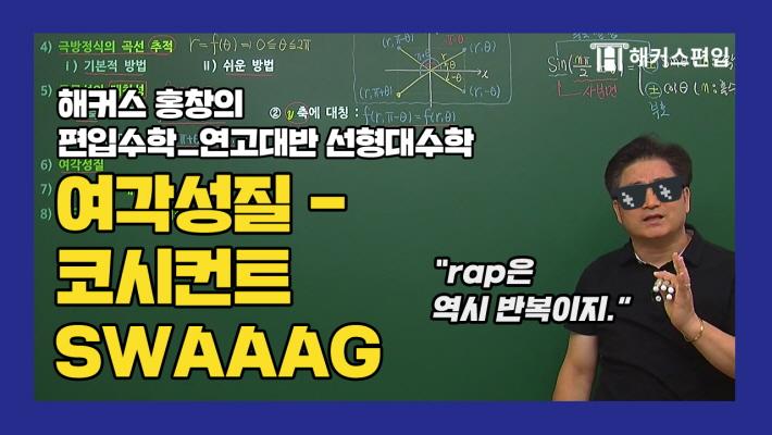 [편입수학] 여각성질, 코시컨트 SWAAAG?! - 해커스 홍창의