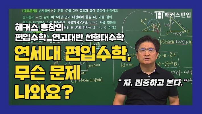 [편입수학] 연세대 편입수학은 무슨 문제 나와요? - 해커스 홍창의