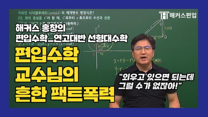 [편입수학] 편입수학 교수님의 흔한 팩트폭력 - 해커스 홍창의