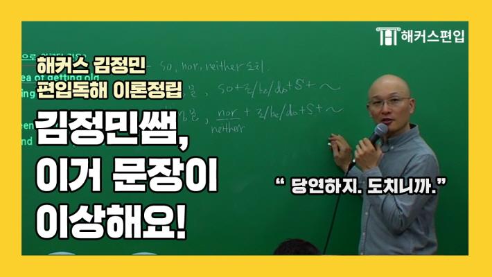 [편입독해] 김정민쌤, 이거 문장이 이상한데요? - 해커스 김정민