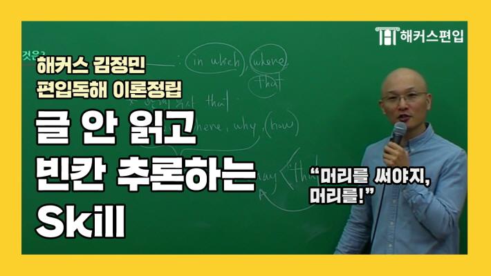 [편입영어] 편입 지문 안 읽고 빈칸 추론하는 SKILL - 해커스 김정민