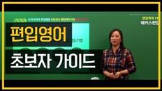 편입영어에 대한 궁금증? 문법 1위 강혜영 교수님이 해결해줄게!