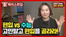 [편입] 수능보다 편입이 대학가기 더 쉽다! - 해커스 강혜영