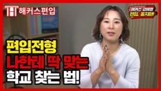 [편입] 편입전형별 나한테 딱 맞는 학교 찾는 방법은? - 해커스 강혜영