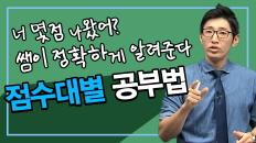 [편입]점수대별 공부법 정확하게 알려준다! - 해커스편입 윤광덕