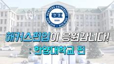 [해커스편입] 2019 한양대 편입시험은 어땠을까요? 고사장 응원 영상!